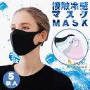 即納【送料無料】冷感マスク 5枚セット UVカット 接触冷感 夏用マスク 男女兼用 息苦しくない 繰り返し洗えるマスク 夏用 涼しい 蒸れにくい ひんやり 薄手マスク 無地