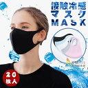 即納【送料無料】冷感マスク 20枚セット UVカット 接触冷感 夏用マスク 男女兼用 息苦しくない 繰り返し洗えるマスク 夏用 涼しい 蒸れにくい ひんやり 薄手マスク 無地