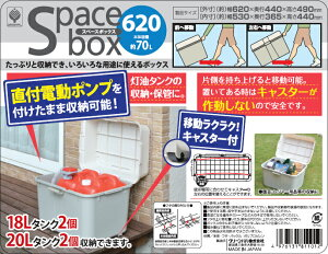 キャスター スペース ボックス