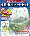 菜園プランター720mm用 支柱・防虫ネットセットコナガやアブラムシを寄せ付けず作物を守ります