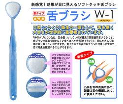 口臭・風邪の予防に!舌苔(ぜったい)除去舌ブラシW-1