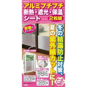 吸盤で簡単取付!窓に貼って冷暖房効率UP!!窓に貼る結露防止&紫外線カットシートアルミプチプ...