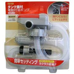 灯油タンク直付け・電動給油ポンプ