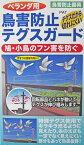 【頑張って送料無料!】ベランダ用鳥害防止テグスガード N-2406鳩・小鳥のふん害を防ぐ!