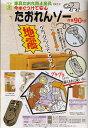 家具倒れ防止金具たおれんゾ− 荷重90kgf