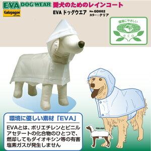 かわいいわが子に。ワンちゃん用レインコート犬用レインコートEVA ドッグウェア GD002