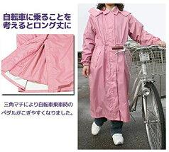 【7400】女性用自転車レインコート プラムコート【合羽】自転車乗車時の前開きによる雨の浸入を防ぐ【頑張って送料無料!】
