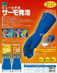 寒さ対策・暖かいビニール手袋