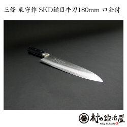 【送料無料】三條辰守作ステンレス槌目SKD牛刀包丁180mm