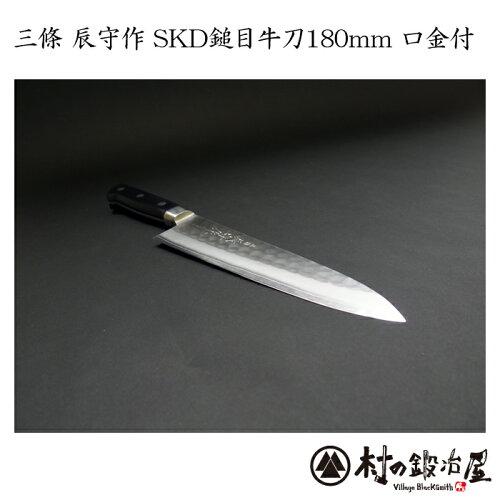 三條 辰守作ステンレス鎚目SKD 牛刀包丁180mm 口金付吉金刃物...