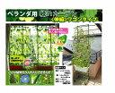 移動できる優れもの!つる性植物に最適です。【送料無料】DAIM 緑のカーテンベランダ用ワゴン...