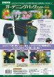 【頑張って送料無料!】ガーデニングバッグマイティ NO.106果物や野菜の収穫、お花や庭木の手入れに重宝します!