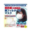マスク5枚+銅フィルター1枚ウィルス対策に!!ウィルスのパンデミックから自分を守りましょう!...
