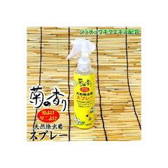 【頑張って送料無料!】菊の香り 天然除虫菊スプレー 180ml天然成分を使用した虫よけスプレー…