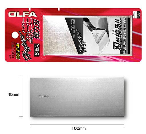 XBSCRD OLFAハイパースクレーパー弾力刃ハイパースクレーパー用替刃0.45mm厚片研ぎ6枚入り ネコポス配送  沖縄・