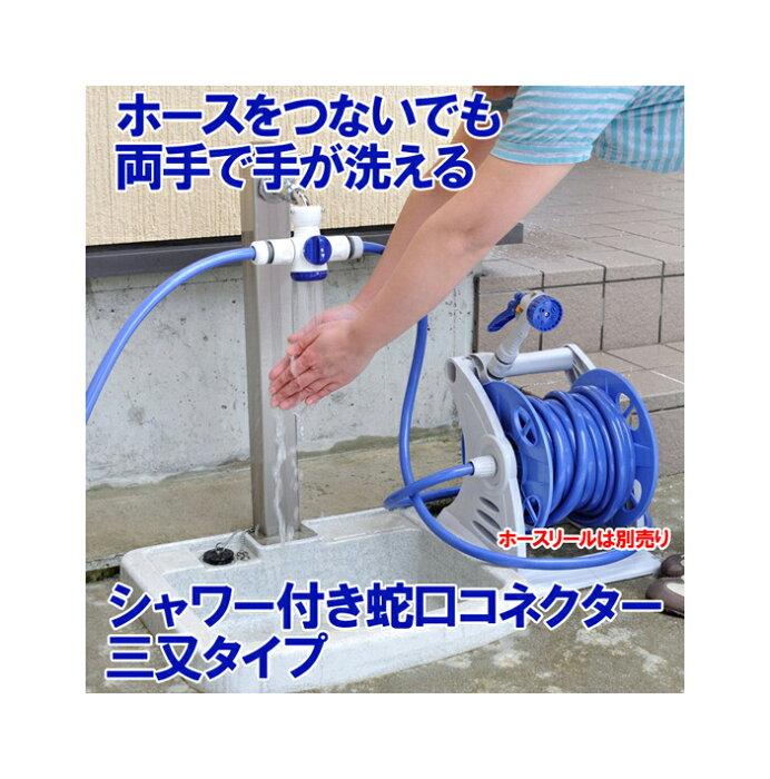 【SJC-02】GREEN LIFE シャワー付蛇口コネクター三つ又タイプ ホースをつけたままシャワーが使える!三又なので違うホースもつなげる!コネクターのみです。ホースは別売りですよ。【頑張って送料無料!】