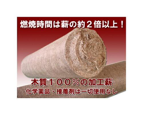 木質再生加工薪「ブリケット」8本入×10袋〜樹皮を使用していな...
