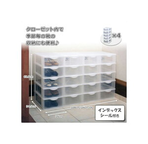 靴をすっきり収納です!!【送料無料】fronte mini(フロンテミニ)シューズボックス 20足分 (5...