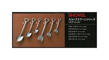 【ネコポス可能】製作工房 武田 ステンレスショベル型フォーク(小)スコップ型ミニフォーク 115mmケーキフォーク (写真6番です) 確実にウケます