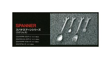 【ネコポス可能】製作工房 武田 ステンレススパナ型フォーク 120mmケーキフォーク (写真4番です) 確実にウケます