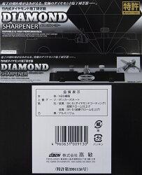 【レビューを書いて送料無料!】竹内式ダイヤモンド庖丁研ぎ器ダイヤモンドシャープナー包丁がよみがえる砥石