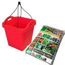 【18.5-14L】村の鍛冶屋オリジナル トマト栽培セットトマト栽培専用プランター 18.5L+花と野菜の培養土14Lセット ~トマトの色が映えるレッドのプランター!支柱ホルダーがついています【頑張って送料無料!】
