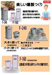 入荷しました!燻製器「スモーカー(大)」F-240楽天ランキング1位獲得!日本テレビ所さんの目がテン!で放送されました!初心者から上級者まで使える本格派スモークチーズからベーコン・スモークサーモンも余裕です!