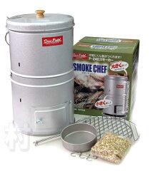 2段式本体なので、食材により肉類・魚類と付け替える事が可能!燻製器「スモーカー(大)」 F-...