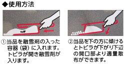 【頑張って送料無料!】融雪剤を均一に蒔く!融雪剤散布スコップL