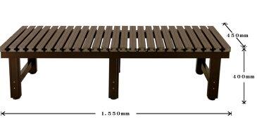 【smtb-TK】【頑張って送料無料!】炎天下でも座面が熱くなりにくい! 木風樹脂製天板アルミ製 濡れ縁(ベンチ)155×45cm JTNE-1545大型商品のため商品代引不可です