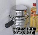 【頑張って送料無料!】活性炭付で濾した油がキレイ!【安心の日本製】ステンレスオイルポット兼用ツ…