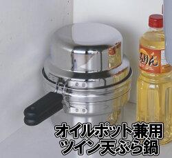 100V・200V・ガスとすべての熱源対応ステンレス両手天ぷら鍋20cm