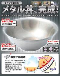 【レビューを書いて送料無料!】割れない!冷めない!熱くない!画期的なドンブリ燕の技術が生んだ渾身の逸品メタル丼カラー塗装仕様