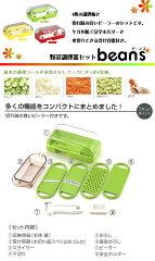 基本の調理ツールが全部そろってケースにスッキリ収納!【安心の日本製】野菜調理器セット bea...