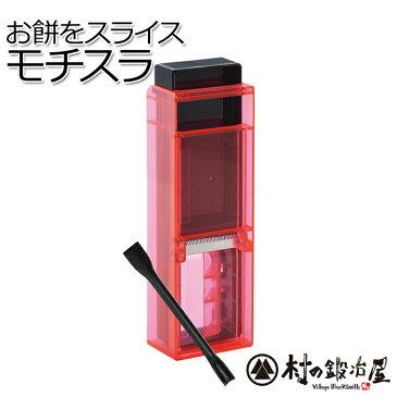 【頑張って送料無料!】曙産業 モチスラ SE-2504地元三条 曙産業製!安心の日本製ですお餅のスライスが簡単!お家で簡単もちしゃぶ