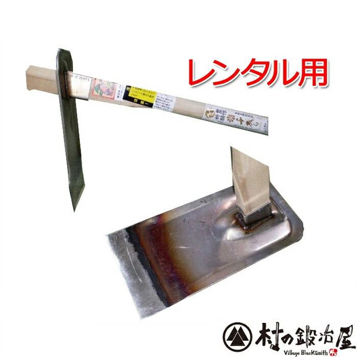 【レンタル】頑張って送料無料!相田合同工場製 千成 家庭菜園鍬 極 ステンレス鍬 鍛造鋼付 (大) 木柄 105cm AD-193畝を作るのにほんと便利。レンタルです。