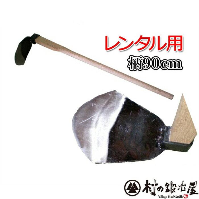 【レンタル】頑張って送料無料!相田合同工場製 千成 唐鍬 レンタルとんび鍬 鍛造鋼付 (小) 木柄 90cm AD-306女性にオススメ。重さと刃の角度が絶妙。ズレて刺さっても土に入り込む!