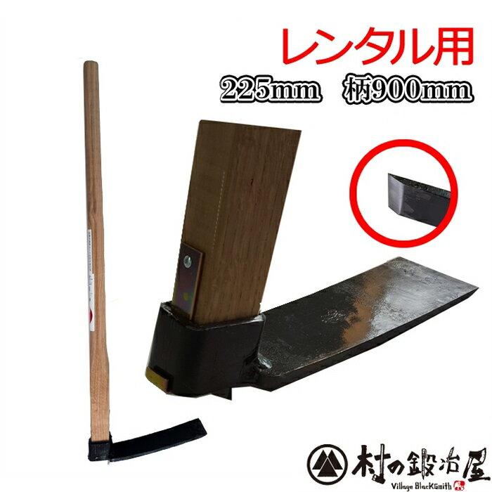 【レンタル】相田合同工場製 千成 鍛造全鋼タケノコ唐鍬225mm 木柄 90cmたけのこにはこれ!筍鍬の決定版!