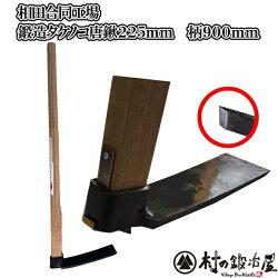 相田合同製作所製千成タケノコ唐鍬大240両刃鍛造鋼付木柄90cm木柄三尺AD-318たけのこにはこれ!