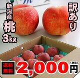 【頑張って送料無料!】【訳あり】新潟県産自家用桃(もも)3kg(8〜10玉)見た目が悪いという理由で訳あり。味は全く問題ありません!※生鮮果実のため商品代引きはご利用頂けません