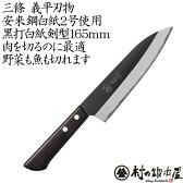 【頑張って送料無料!】三條 義平刃物 義平 白紙 黒打剣型包丁 165mm安来鋼白紙2号使用肉を切るのに最適な牛刀野菜も魚も切れます