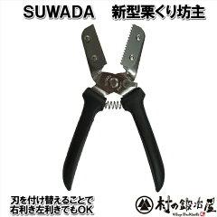 【頑張って送料無料!】SUWADA 新型栗くり坊主替刃式 ブラック栗の皮むき!栗剥き(栗むき)…