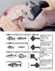 【頑張って送料無料!】特殊ゴムでウロコが飛び散りにくい鱗トルPU-001特許第3793959号取得料理人が考えた次世代型うろこ取り