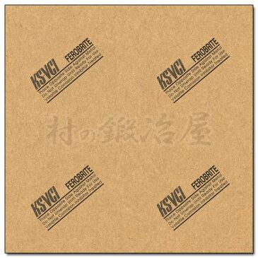 フェロブライト防錆紙茶薄紙 100×100cm(KS-VCI U35)KS-VCI U35サビを防ぐ魔法の紙!【ネコポス可能】