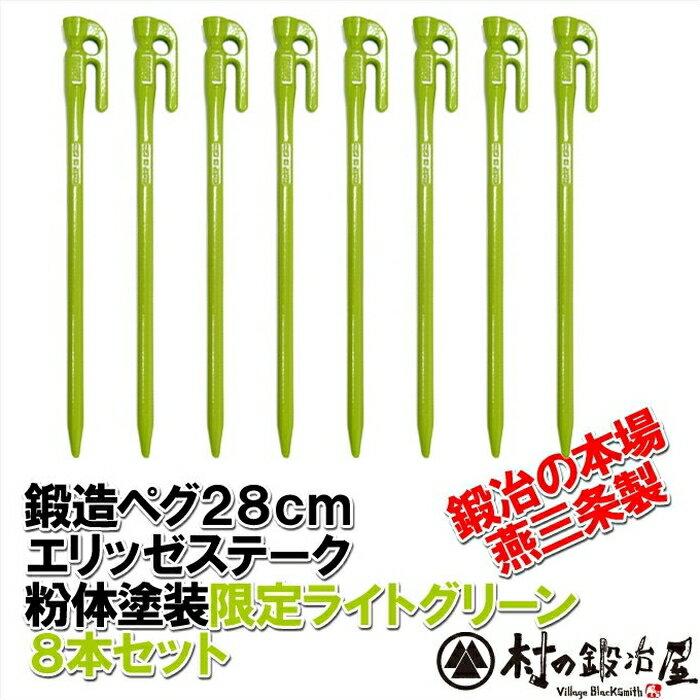 エリッゼステーク 28cm ライトグリーン 8本セット