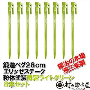 エリッゼステーク ライトグリーン セットタープ フラワー デザイン