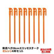 エリッゼステーク オレンジ セットタープ フラワー おもてなし セレクション