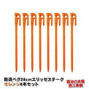 エリッゼステーク オレンジ セットタープ フラワー デザイン