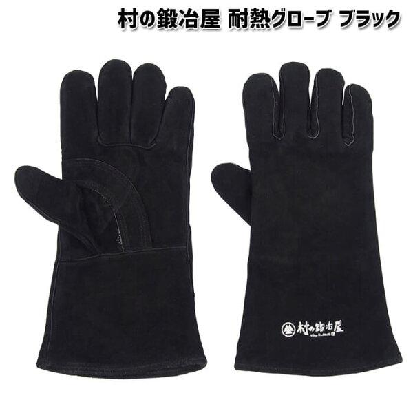 村の鍛冶屋オリジナルミトン(耐熱グローブ)ブラック[MK-ODR-TAIGRV]防炎手袋男女兼用のフリーサイズ/丈夫な牛革製アウ