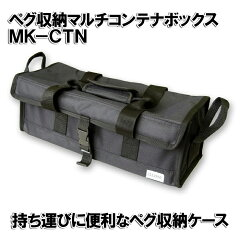 入荷しました!!!【レビューを書いて送料無料!】ペグ収納マルチコンテナボックス MK-CTN鍛造ペグ エリッゼステーク 収納バッグ 42×15×15cmブラックです。